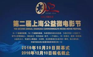 上海公益微电影节网络人气投票启动,共征集243部参赛作品