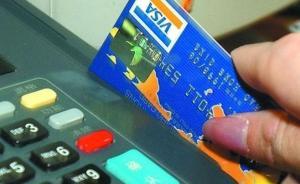 重庆法学教授携银行卡出差欧洲,卡里4万余元菲律宾被盗刷