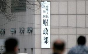 财政部强化专员办监督,防范地方政府借企事业单位违法融资
