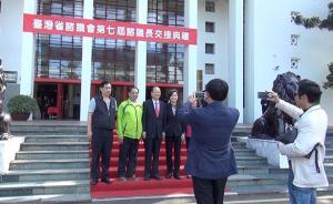 """第七届台湾省咨议会登场:史无前例只剩""""光杆议长"""""""