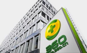360宣布完成从美国私有化退市,千亿借壳登陆A股大戏开演