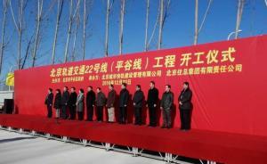 北京首条延伸至河北的轨道平谷线开工,拟2020年建成通车