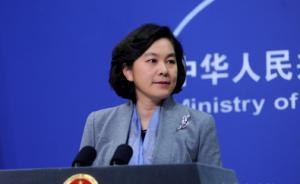 日本防务预算再加码,外交部:中方有理由高度警惕