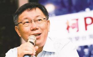 柯文哲表态争取连任台北市长,民调显示5成市民不支持