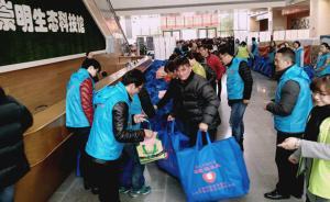 """""""温暖送三岛""""在上海崇明启动,共捐505万元同比增31%"""