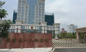 福建漳浦国土监察大队长获刑2年,曾举报检察院假借纪委办案