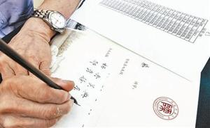 陕西师大七旬老教授手写录取通知书10年,每人一天写近百份