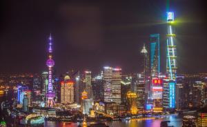 """上海建设高品质城市,绘制""""全球城市""""发展路径图"""