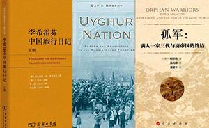 """我读︱蔡伟杰:争议之外,""""新清史""""有何新进展"""