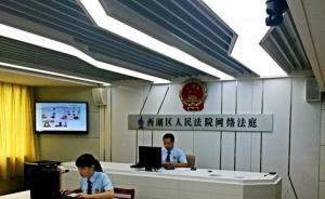 """杭州着手打造电子商务网上法庭,""""让诉讼像网购一样便利"""""""