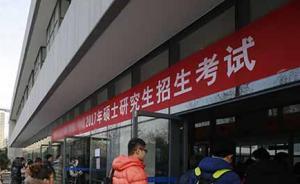 广东考研28人作弊被取消成绩,报考总人数增长38.5%