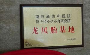 """南京一医疗机构宣传""""龙凤胎基地"""",真实性合法性皆引质疑"""
