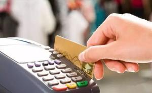 改装POS机流入商户,多人银行卡未离身钱却被盗刷