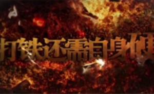 59″重返头条区丨中纪委全会召开在即,再推反腐大片有深意