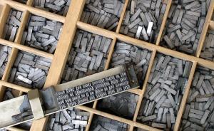 """张仲民:古腾堡的活字印刷术是历史书写出来的""""中国制造"""""""