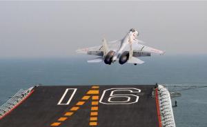 辽宁舰已随时能战,将搭载20架作战飞机配备40余名飞行员