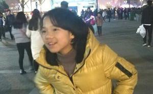 西安11岁女孩失联十余天:迷恋网络小说,曾躺在地上等成仙