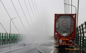 杭州湾跨海大桥一货车装有19吨己二胺发生泄漏,毒性较大