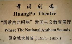 上海红色记录|《义勇军进行曲》1935年从北京东路唱出
