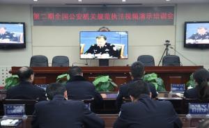 央媒刊文:民警要习惯在镜头下执法,增强自觉接受监督的意识