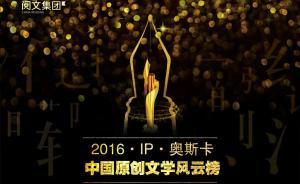 2016中国最具价值的网络原创文学作品有哪些?