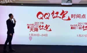 微信退出红包营销大战QQ顶上:春节期间派发2.5亿元现金
