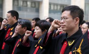 上海司改试点获阶段性成效,正探索打破法官检察官入额终身制