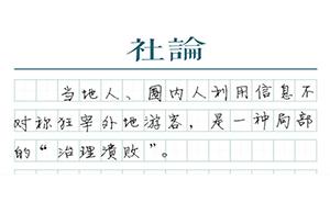 """【社论】山寨兵马俑,是一种""""治理溃败"""""""