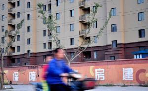 民建上海市委:部分保障房配套设施不完善,需规范租赁行为