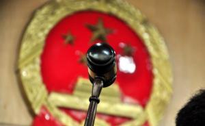 最高法公告:程东方为中国二级大法官