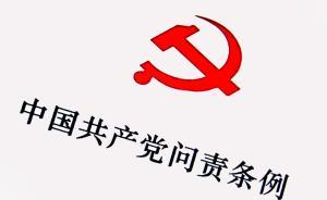 人民日报刊文解读问责条例:推动管党治党从宽松软走向严紧硬