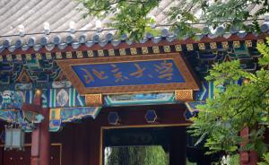 涉抄袭博士学位被北大撤销,于艳茹提诉获法院支持:有违程序