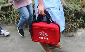 上海政协委员:分级诊疗通道不畅,社区与二三级医院需协作