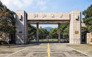 浙大副校长罗卫东:浙江急需新建、重组、共建一批高水平大学
