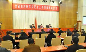 湖南:春节前排查摸底欠薪问题,确保农民工工资支付到位