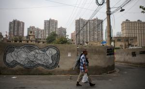 """上海市市长应勇:正研究对""""类住宅""""清理整顿规范措施"""