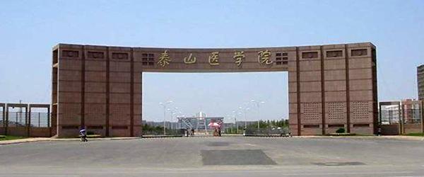 """山东将撤销泰山医学院建制,整体划入""""齐鲁医科大学"""""""