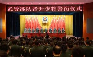 武警部队举行晋升警衔仪式:苏瑞超等5人晋升少将