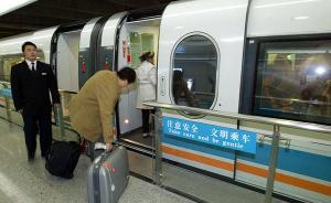 回家不用愁,春运高峰期上海浦东机场公共交通增加运能