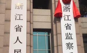 浙江省监察委员会正式挂牌,办公地点位于浙江省委大院