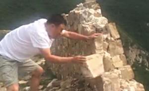 视频丨河北怀来一男子故意破坏明长城,警方立案全城搜捕