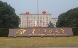 大学转型︱华中科技大学:工科高校变身综合性大学