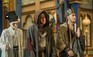 《西游伏妖篇》:一场诡异奇幻的马戏表演
