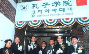 韩国法务部未发孔子学院部分教师签证引关注,自称别无他意
