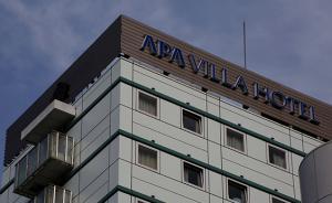 """APA同意在亚冬会期间""""暂时""""撤下札幌酒店房中右翼书籍"""
