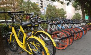"""人民日报刊文:共享单车""""停好""""才能挺好"""