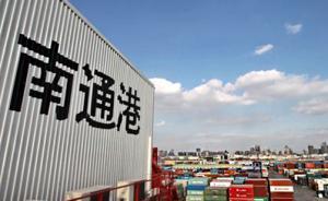 江苏南通将组建南通港集团,首期注册资本66亿元
