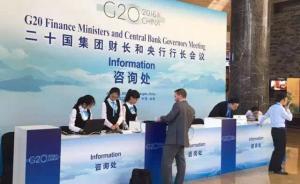 G20财长会议本周末在成都召开,会聊到特朗普和英国脱欧