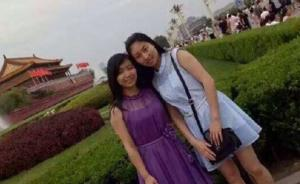 赴北京游玩失联两90后女教师获救:被校友骗进传销后遭拘禁