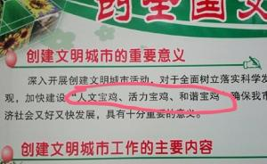 """媒体评""""郑州抄袭宝鸡宣传语"""":把责任推给印刷公司是套路"""